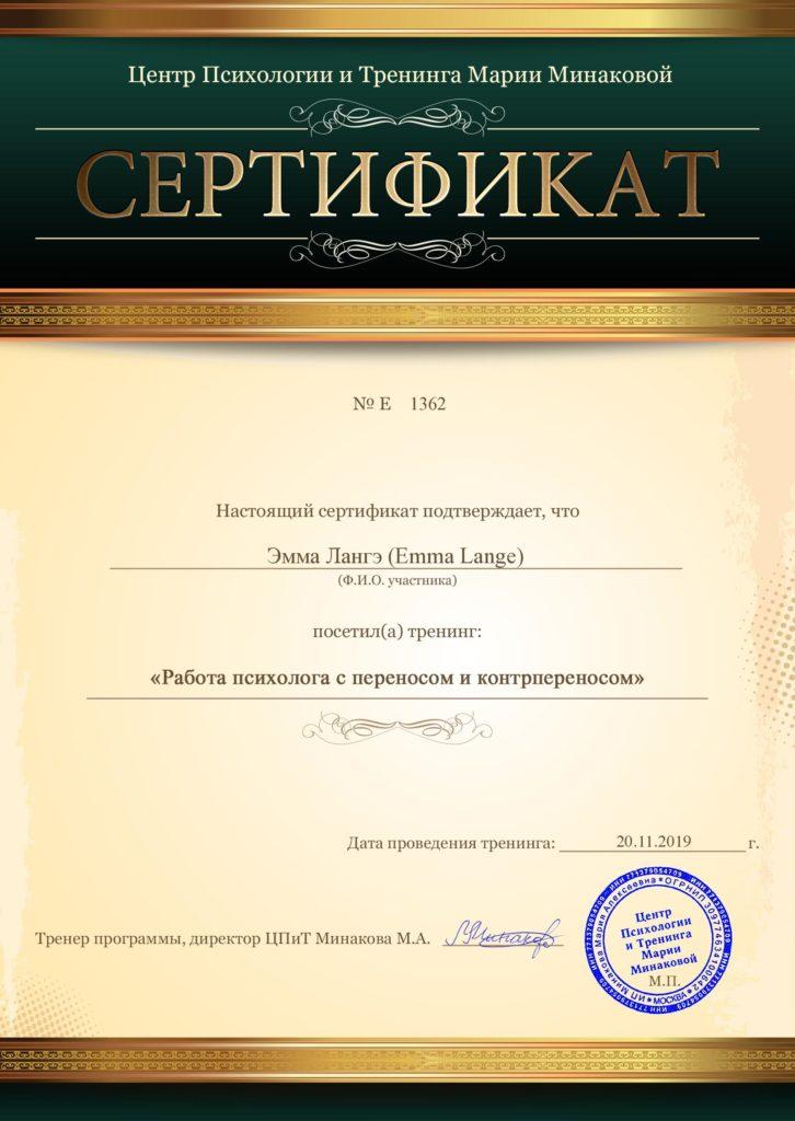 Certyfikat Emma Lange